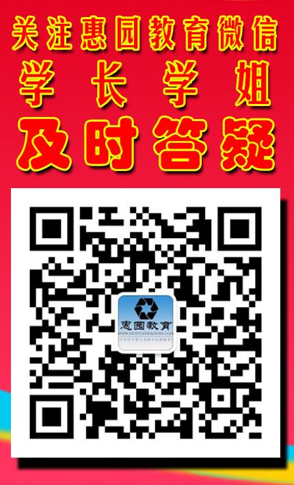 微信扫描二维码关注惠园教育官方公众号!