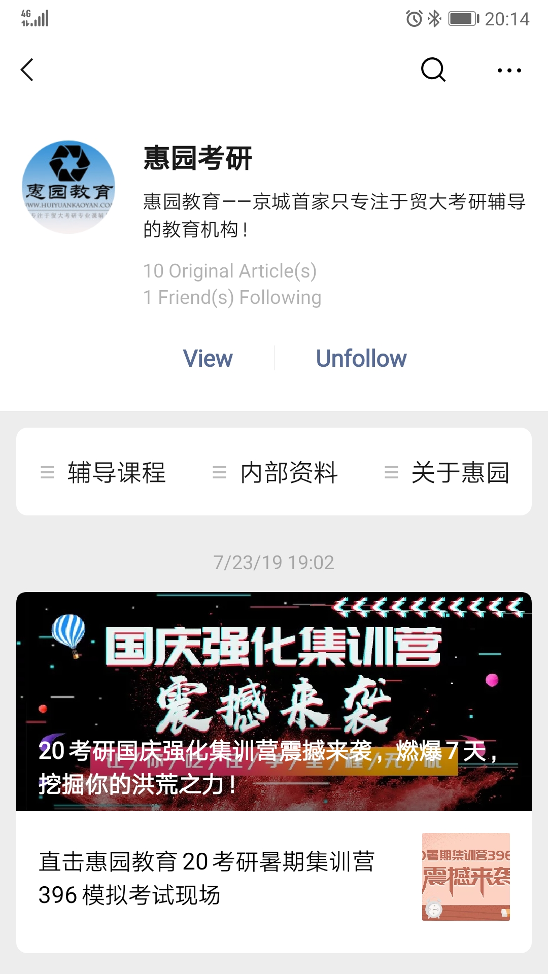 Screenshot_20190812_201442_com.tencent.mm.jpg